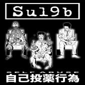 Su19b / DREADEYE split EP