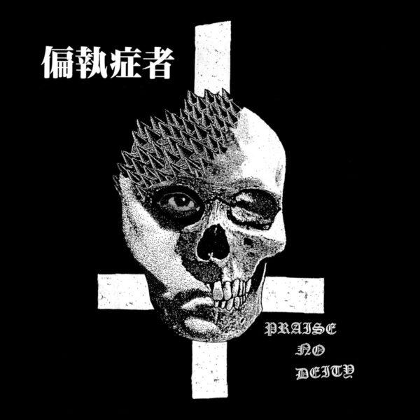 偏執症者 (Paranoid) - Praise No Deity EP