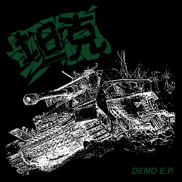 坦克 (TANK) - Demo E.P. flexi