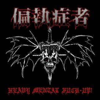 偏執症者 (Paranoid) - Heavy Mental Fuck-Up! LP