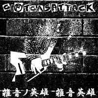 GIFTGASATTACK - s/t LP