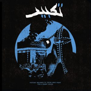 TAQBIR – Victory Belongs To Those Who Fight For A Right Cause 7″EP